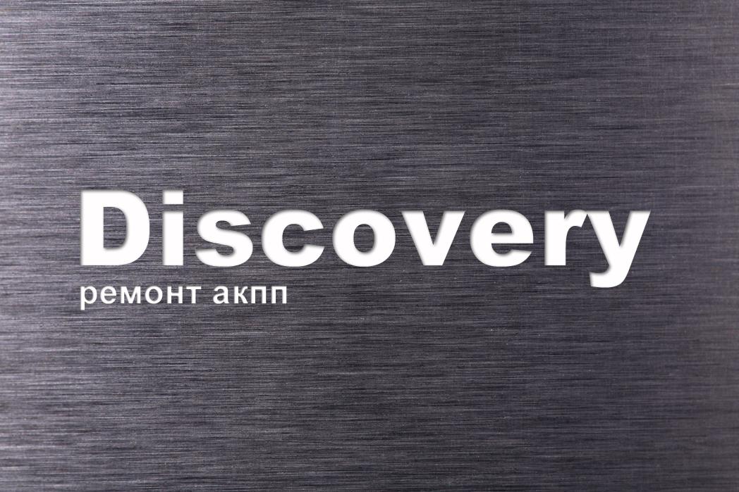 сто discovery