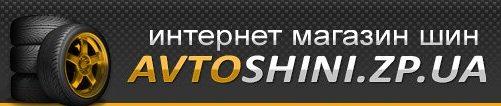 купить шины в украине